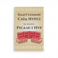 Ukraynaca Bediüzzaman ve Risale-i Nur (Kod 3001)