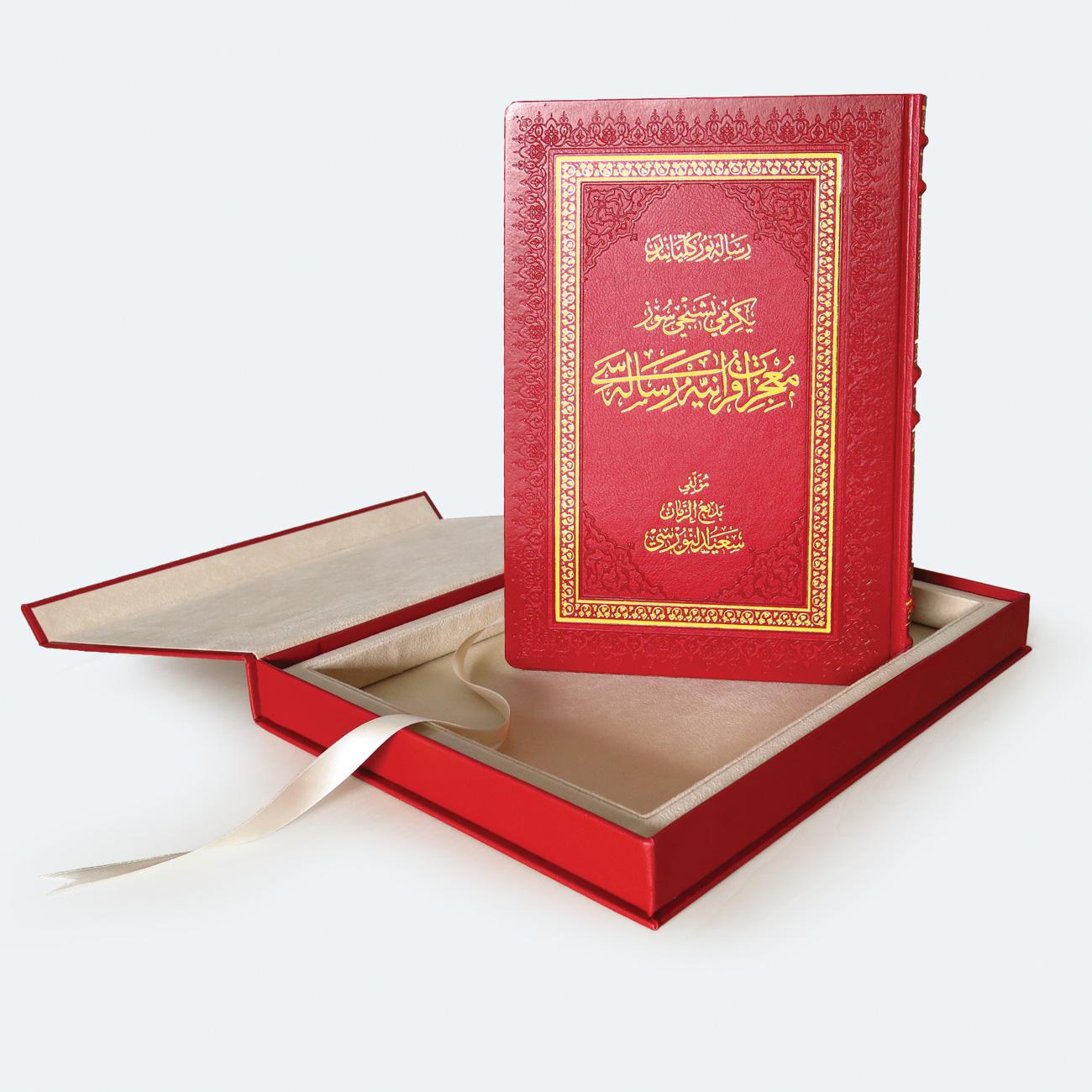 Yirmi Beşinci Söz Mu'cizat-ı Kur'aniye Kutulu (623)