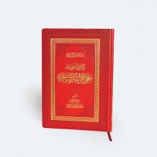 Yirmi Beşinci Söz Mu'cizat-ı Kur'aniye Kutusuz (624)